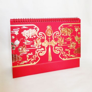 2021 Chinese Desk Calendar - Chinese Symbol for Good Fortune #1