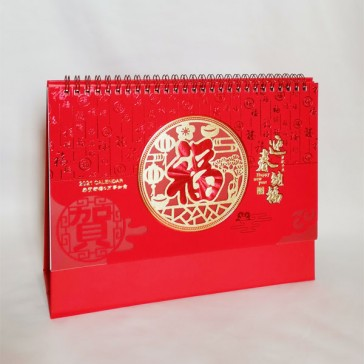 2021 Chinese Desk Calendar - Chinese Symbol for Good Fortune #2
