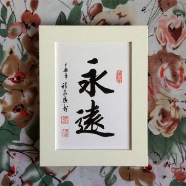 Custom Chinese Brush Calligraphy (Frame)