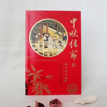 Happy Moon Festival (Set of 5 Cards)