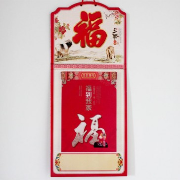 2015 Chinese Almanac (Tung Shing) - Symbol for Good Fortune