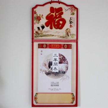 2015 Chinese Almanac (Tung Shing) - Good Luck in Year of Sheep