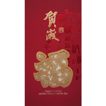 Auspicious Chinese New Year - Symbol for Good Fortune (Set of 5 Cards)