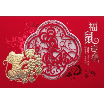 Auspicious Rat Welcomes the Spring (Set of 5 Cards)