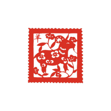 Year of Sheep Stamp #1