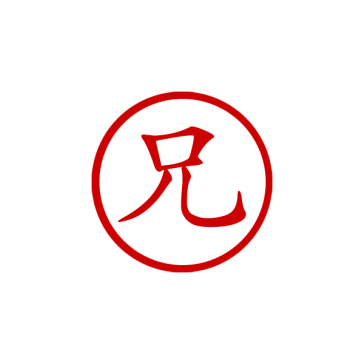 Chinese Symbol for ELDER BROTHER Stamp