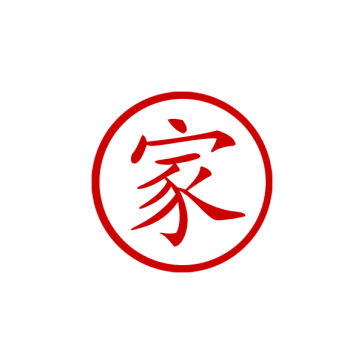 Chinese Symbol for FAMILY/HOME Stamp