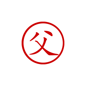 Chinese Symbol for FATHER Stamp