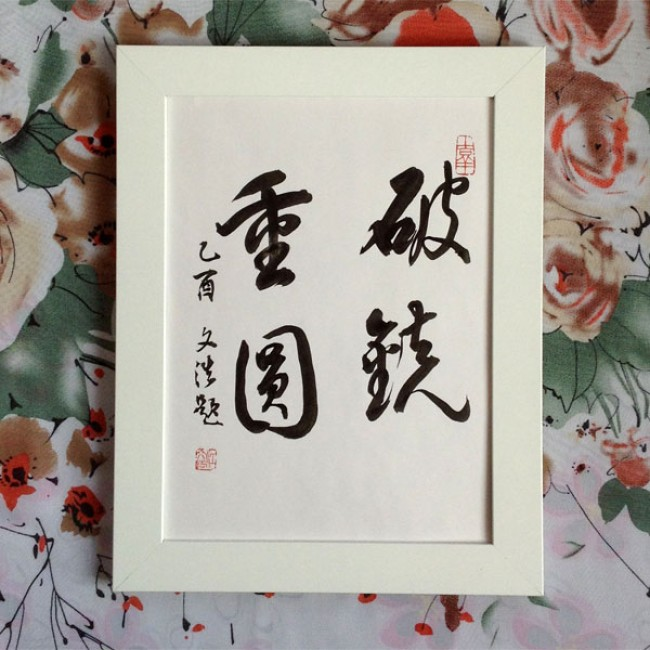 Chinese Calligraphy Frame - Break Up to Make Up