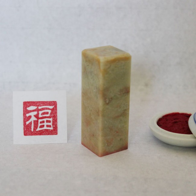 Hand Carved Chinese Stamp Symbol Of Happiness