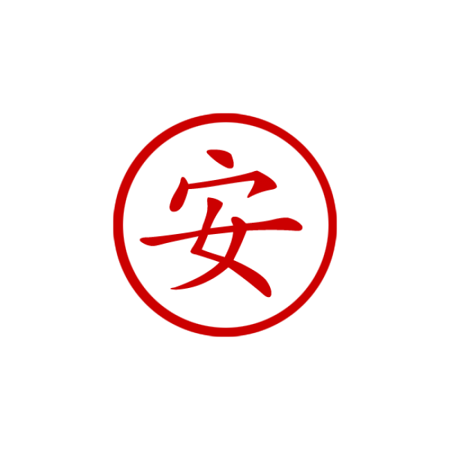 Chinese Symbol For Safety Stamp