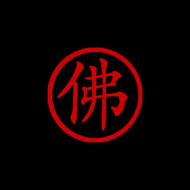 Chinese Symbol For Buddha Stamp