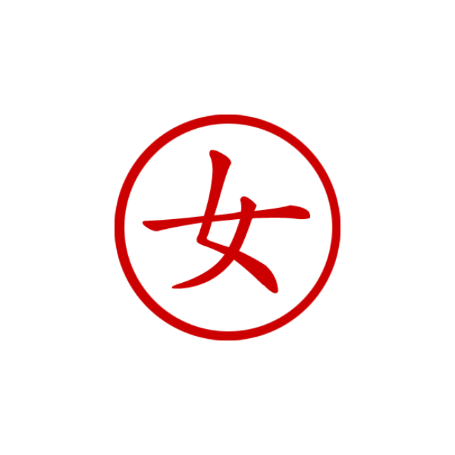 Chinese Symbol For Daughter Stamp