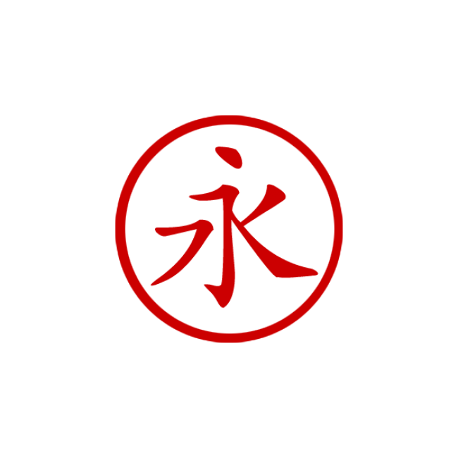 Chinese Symbol For Forever Stamp