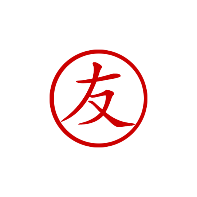Chinese Symbol For Friend Or Friendship Stamp