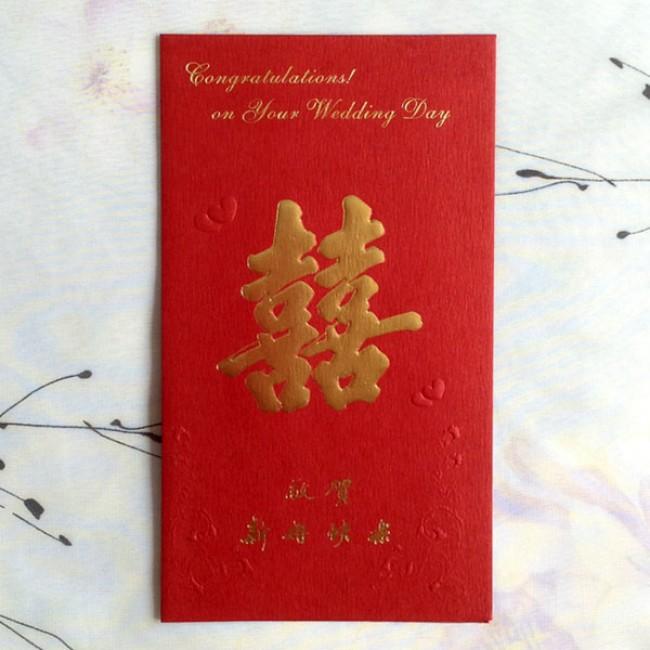 Chinese Wedding Congratulation Cards