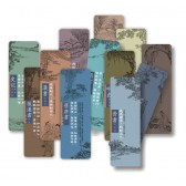 Bookmarks - Quotes from Twenty-Four Histories (Set of 12)