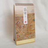 2021 Chinese Desk Calendar - Along the River During the Qingming Festival