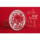 Auspicious Ox Welcomes the Spring (Set of 5 Cards)