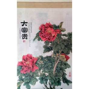2021 Calendar - Masterpiece Peony Paintings on Silk