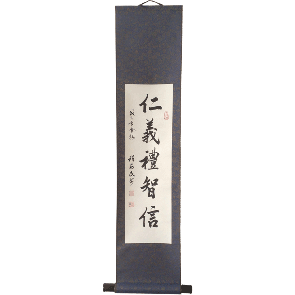 Custom Chinese Brush Calligraphy (Scroll)