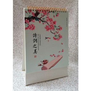 2020 Chinese Desk Calendar - The Most Beautiful Poems