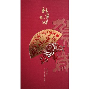 Auspicious Chinese New Year #2 (Set of 5 Cards)