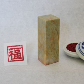 Hand-carved Stamp - Chinese Symbol for HAPPINESS #2