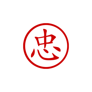 Chinese Symbol for DEVOTION Stamp