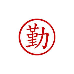 Chinese Symbol for DILIGENCE Stamp