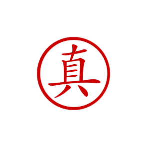 Chinese Symbol for TRUTH Stamp