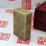 Custom Chop Carving: Simple Stone #2