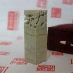 Custom Chop Carving: Single Dragon #2
