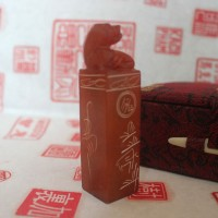 Custom Chop Carving: Chinese Zodiac Sign