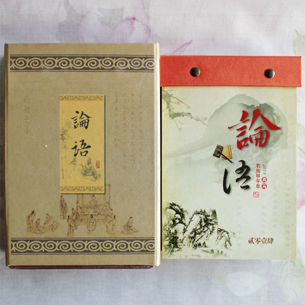 2014 Chinese Almanac (Tung Shing) - Analects of Confucius