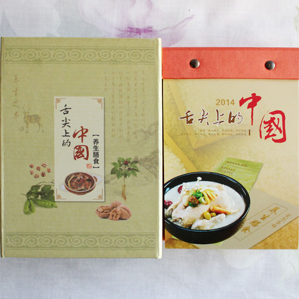 2014 Chinese Almanac (Tung Shing) - Chinese Food Recipes