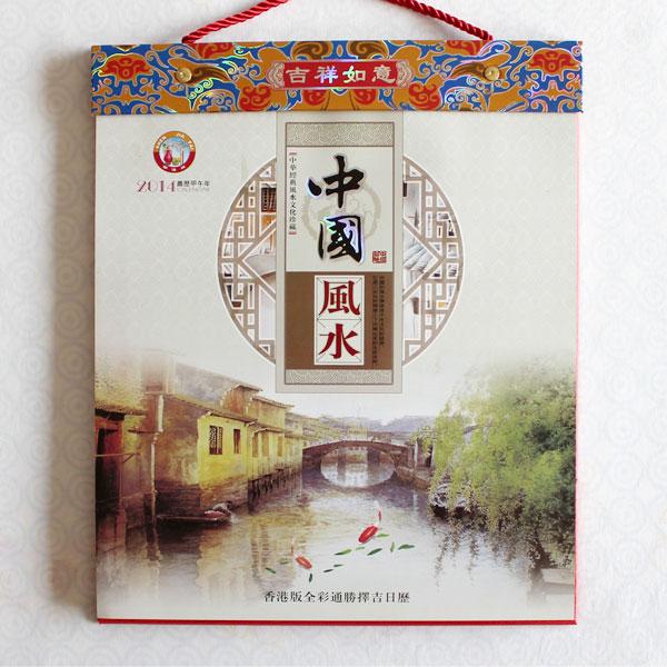 2014 Chinese Almanac (Tung Shing) - Feng Shui Tips